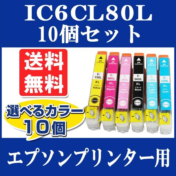 【選べるカラー10個】EPSON (エプソン) IC80 互...