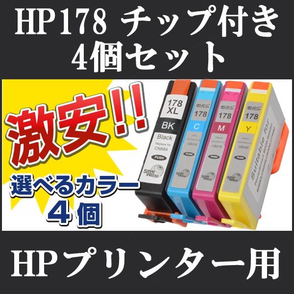 【選べるカラー4個】HP (ヒューレット・パッカー...