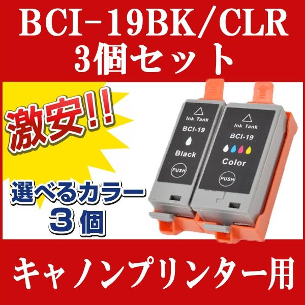 【選べるカラー3個】CANON(キャノン) 互換イン...