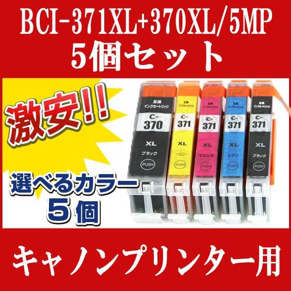 【選べるカラー5個】CANON (キャノン) 互換イン...