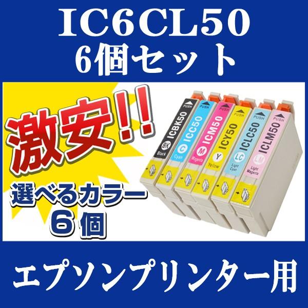 【選べるカラー6個】EPSON (エプソン) IC50 互換...
