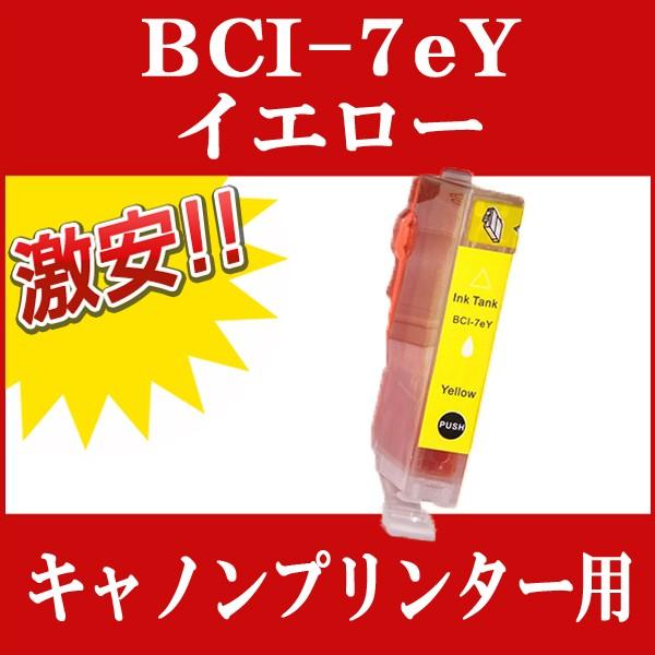 CANON(キャノン) 互換インクカートリッジ BCI-7E...