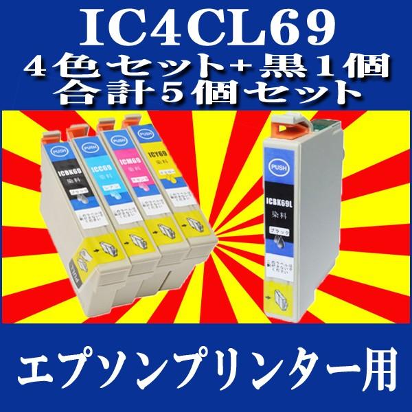 EPSON (エプソン) IC69 互換インクカートリッジ I...