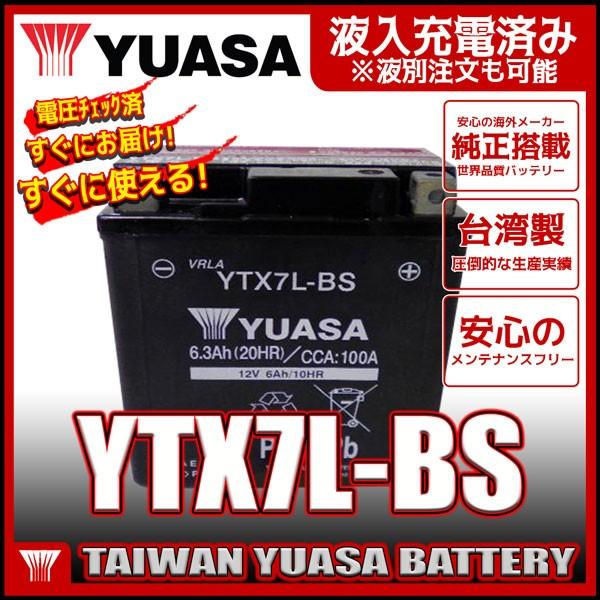 台湾 YUASA ユアサ YTX7L-BS 互換 DTX7L-BS FTX7L...