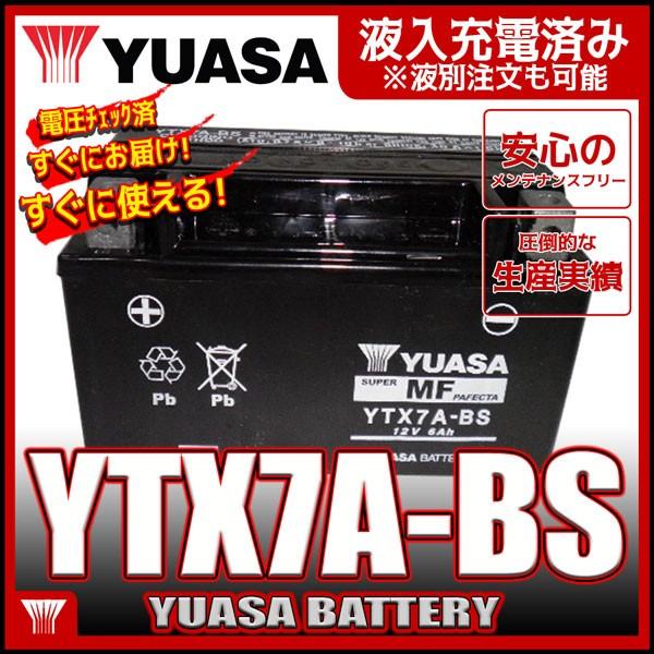 YUASA ユアサ YTX7A-BS 充電済 アドレス V125 シ...