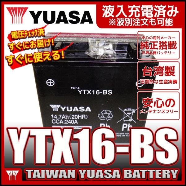 台湾 YUASA ユアサ YTX16-BS 互換 GTX16-BS FTH16...