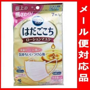 【クロネコDM便(送料105円)対応品】保湿マスク...
