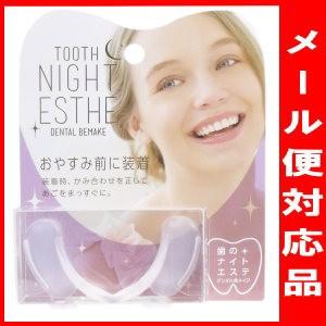 【ゆうパケット便送料(105円)対応品】歯のナイ...