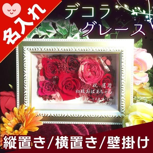 プレゼント ギフト 花 名入れ 誕生日 結婚祝い 長...