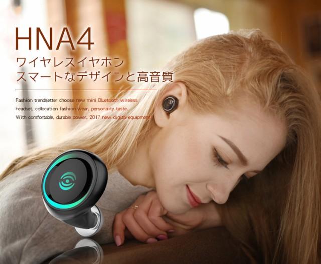 軽量 片耳用 Bluetoothイヤホン 1ボタンで簡単操作 指先サイズのコンパクト設計 スマートデザイン ワイヤレスイヤホン HNA4