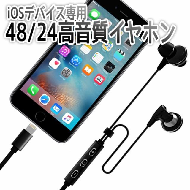 iPhone7対応 Lightningイヤホン 有線 48kHz/24bit...