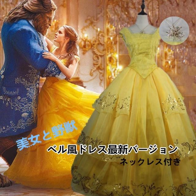 ディズニー映画 美女と野獣 ベル 風 ドレス 最新...