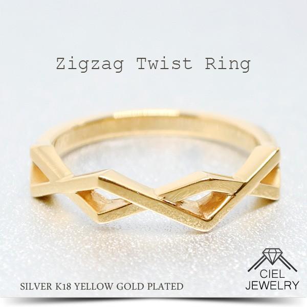 ジグザグ ツイスト リング SV K18GP 指輪 レディ...