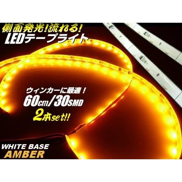 サブウィンカーに!!12v/光が流れる!流星LEDテープ...
