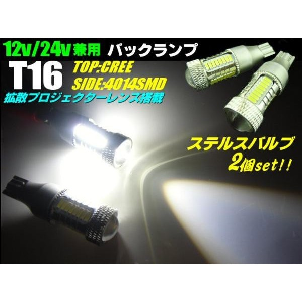 12V・24V兼用/T10・T15・T16ウェッジ/CREE&4014...