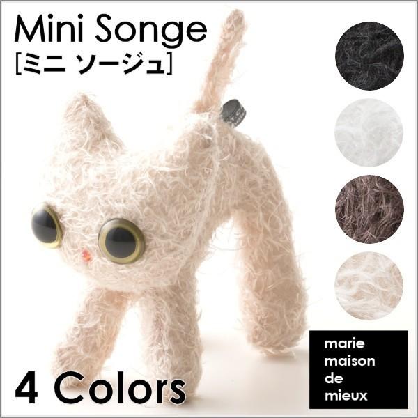 日本製【かわいい子猫のマスコット】 Mini Songe ...