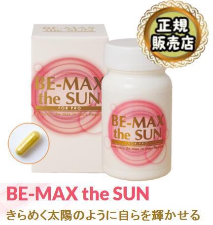 BE-MAX the SUN(30カプセル)ビーマックス ザ・...