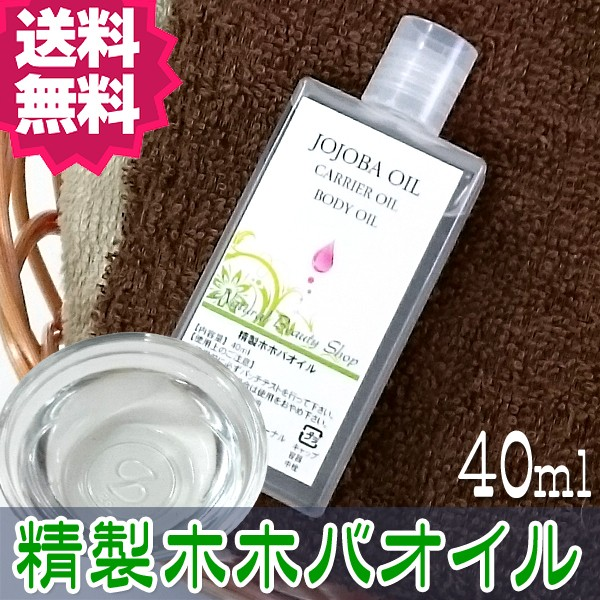 【送料無料】精製ホホバオイル 40ml 無添加 キャ...