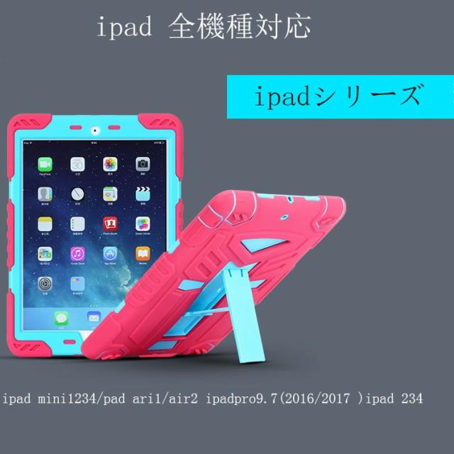 ipadpro9.7 ipad mini1234 ケース ipad234 ケース...