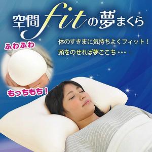 【送料無料】ふわふわ、もちもちの枕!体のすきま...