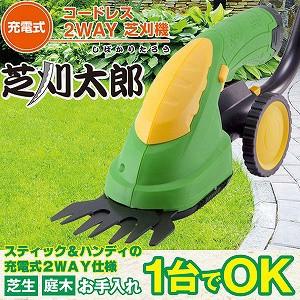 【送料無料】芝生・庭木のお手入れが1台でOK!コ...