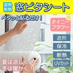 窓に貼るだけ、遮熱と断熱のW効果『遮熱断熱窓ピ...