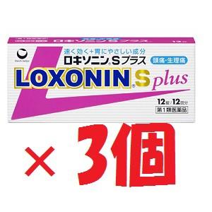 《ゆうパケット送料無料》【第1類医薬品】ロキソ...