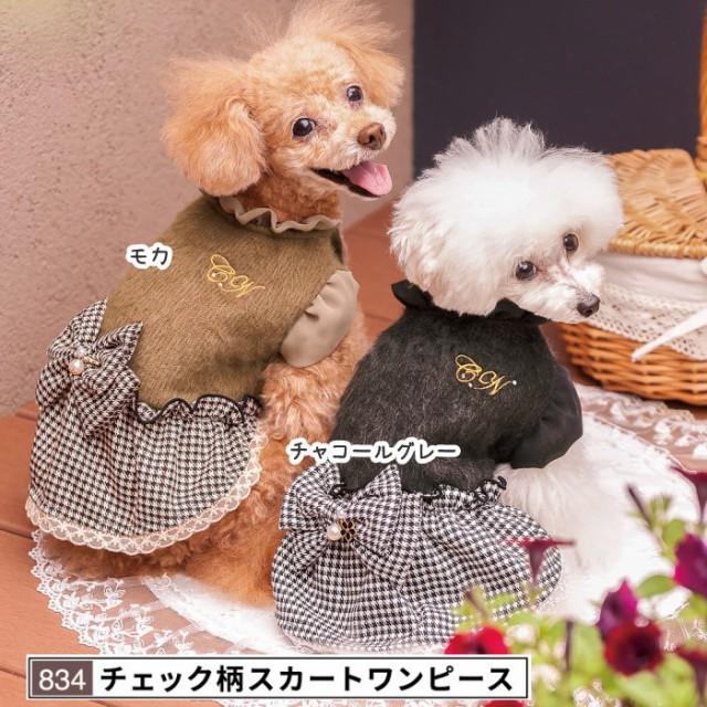 犬服 CanNana 新作秋冬【きゃんナナ】チェック柄...