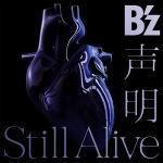 ◆初回限定盤★DVD付★B'z CD+DVD【声明 / Still...
