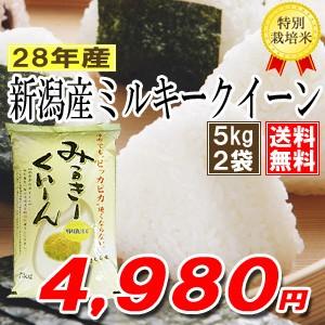 新潟産ミルキークイーン10kg(5kg×2袋) 特別栽培...