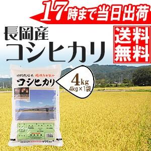 長岡産コシヒカリ4kg 29年産 特別栽培米 送料無料...