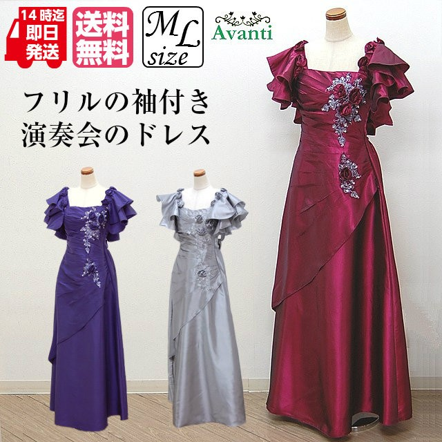 ロングドレス223 豪華な刺繍のロングドレス 演奏...