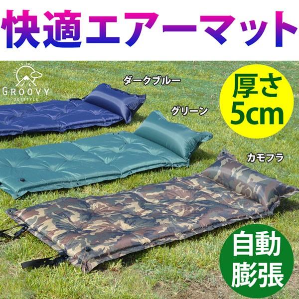 エアーマット 5cm【送料無料】自動膨張 車中泊マ...