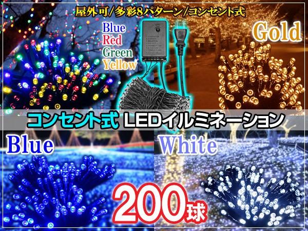 ACコンセント式LEDイルミネーション  200球 約16m...