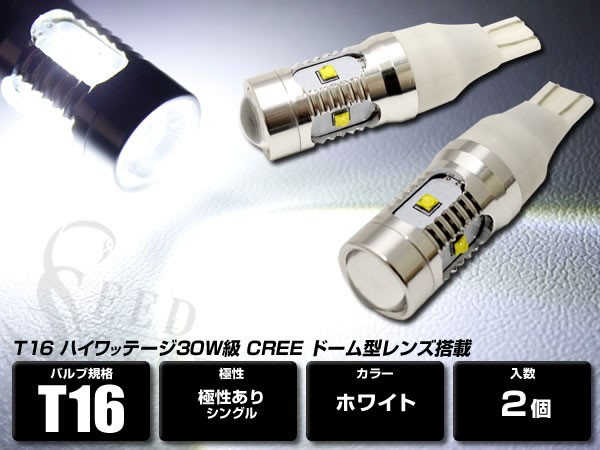 T10/T16 30W級 CREE バックランプ LEDバルブ 本当...