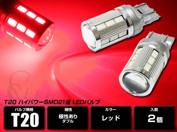 T20 LED ダブル ウェッジ ハイパワーSMD21連 レッ...