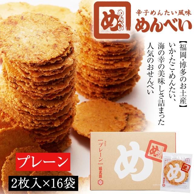 めんべい プレーン(2枚入×16袋)