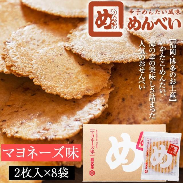 めんべい マヨネーズ味(2枚入×8袋)