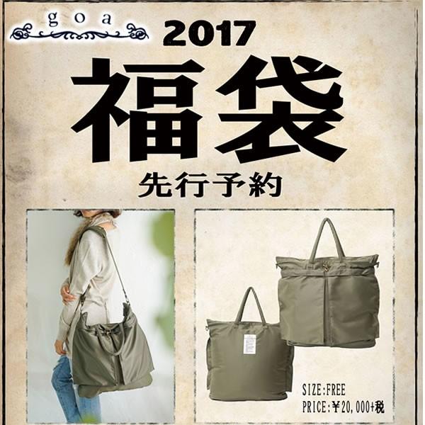 goa レディース/2017新春福袋「goa福袋」【30%OFF...