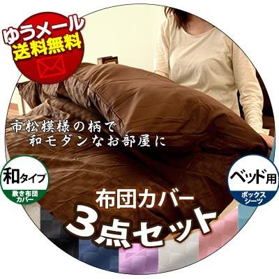 【ゆうメール】ホテルタイプ 布団カバー シングル...