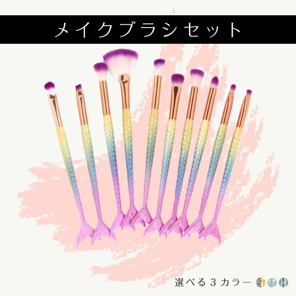 メイクブラシ 10本セット 化粧ブラシセット プロ...