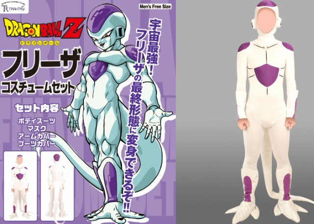 【即納】 フリーザ コスプレ 衣装 ドラゴンボール...