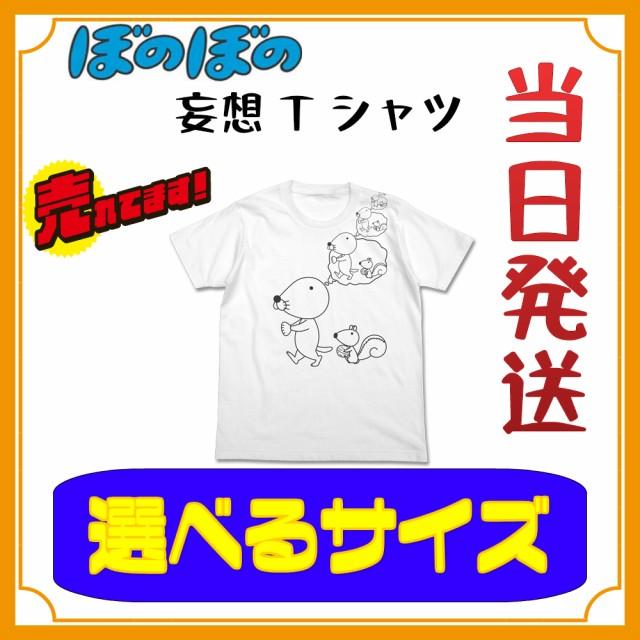 【即納】 ぼのぼの ぼのぼの妄想Tシャツ WHITE CO...