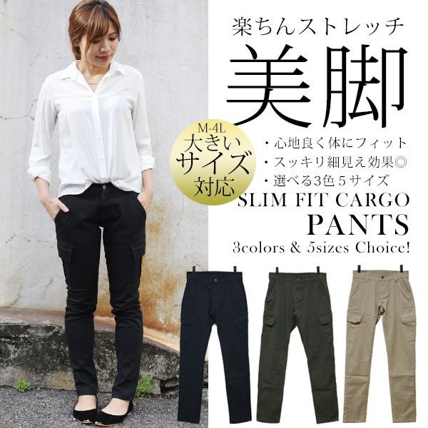 【即納】M〜4L大きいサイズあり 美脚 ストレッチ ...