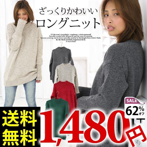 ざっくり ニット レディース ロング丈 チュニック...