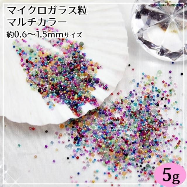 マイクロガラス粒 マルチカラー 0.6〜1.5mmサイズ...