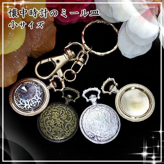 懐中時計型ミール皿(小サイズ) [金古美/ゴール...