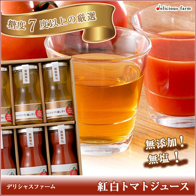 送料無料★無添加無塩100%紅白トマトジュース8本...