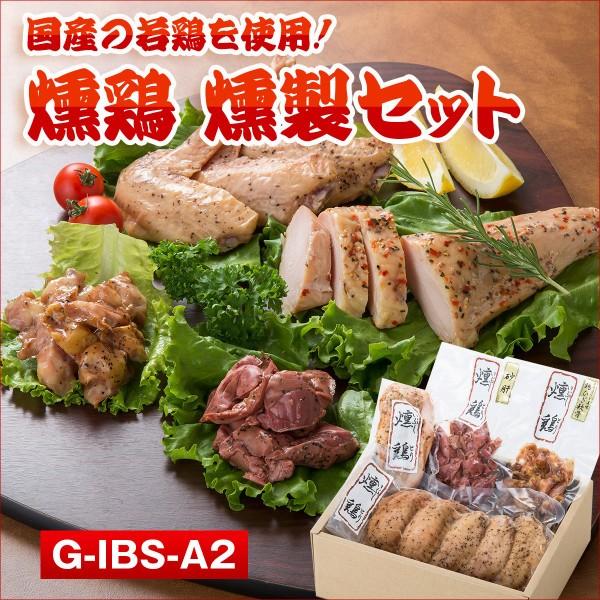 送料無料★燻鶏 燻製セット 国産若鶏 鶏肉 とり肉...