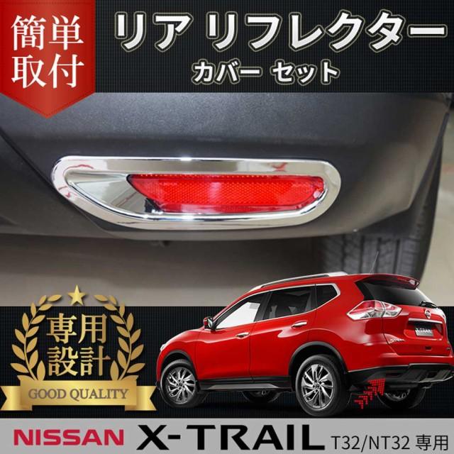 【E-Drive】日産 エクストレイル T32 NT32 専用 ...